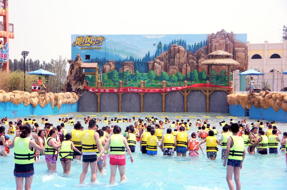 郑州方特水上乐园
